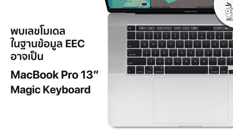Macbook Eec Database Maybe Macbook Pro 13 Inch Magic Keyboard