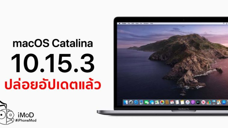 Macos Catalina 10 15 3 Released