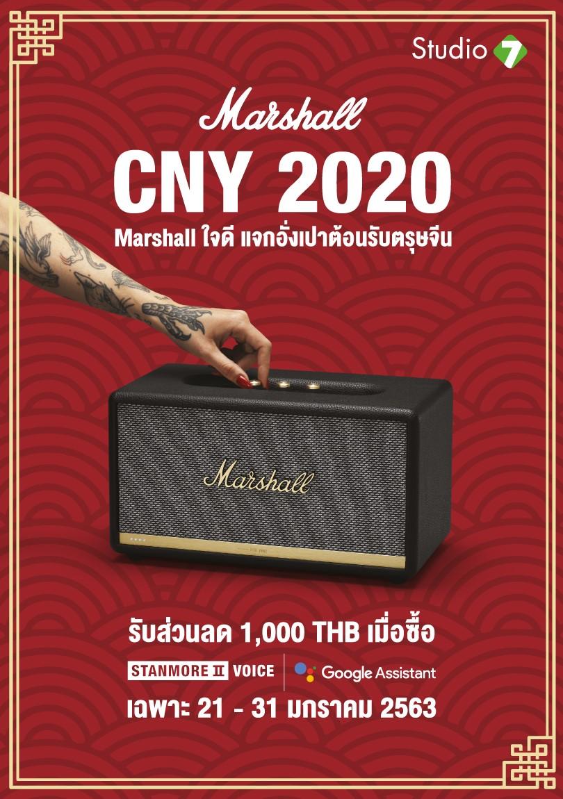 Marshall Chinese New Year 31jan20