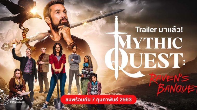 Mythic Quest Raven S Banquet Trailer Released 7 Feb 2020