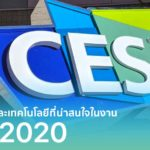 New Interesting Devices Debut In Ces 2020