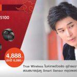 Plantronics 4888 Promotion Chinese 2020