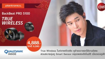 Plantronics 4888 Promotion Chinese 2020