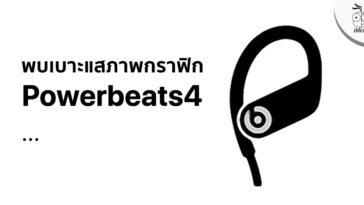 Powerbeats4 Graphic Leaks Ios 13 3 1