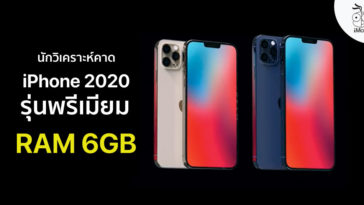 Premium Iphone 2020 Comes With 6gb Ram
