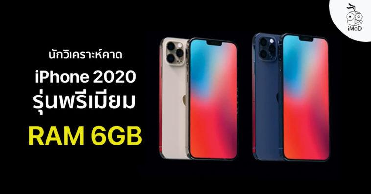 Premium Iphone 2020 Comes With 6gb Ram
