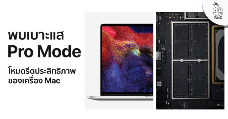 Pro Mode Mac Boost Performance Code Found Macos 10 15 3 Beta