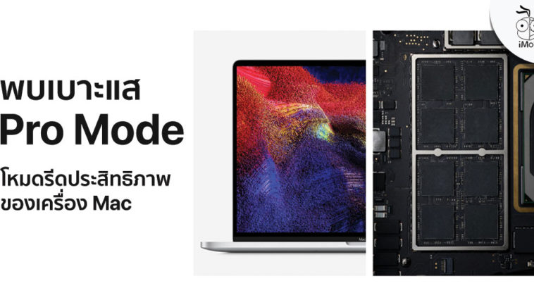 Pro Mode Mac Boost Performance Code Found Macos 10 15 3 Beta