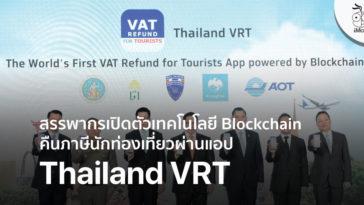 Rd Thailand Announced Thailand Vrt Blogchain Vat Refund