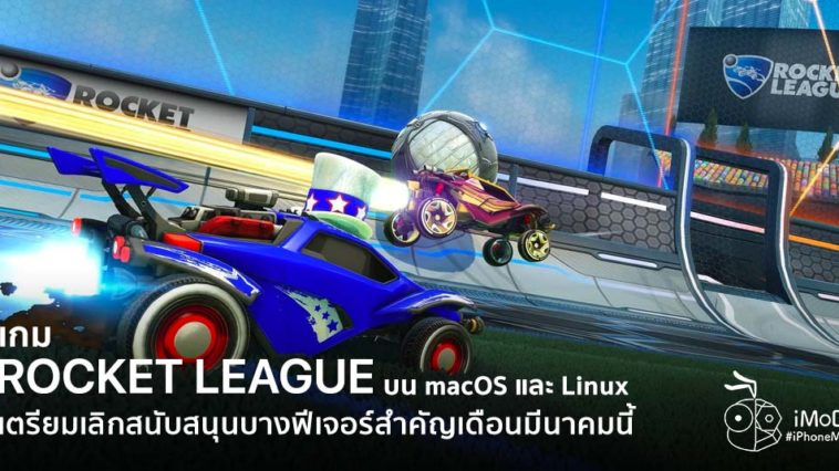Rocket League Cancel Support On Macos Linux March 2020