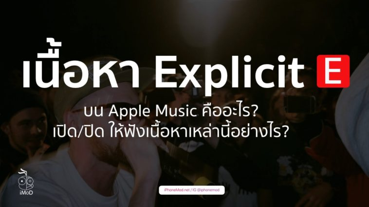 Setting Allow Explicit Music In Ios 13 Cover