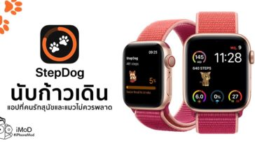 Stepdog Walking Couht For Apple Watch