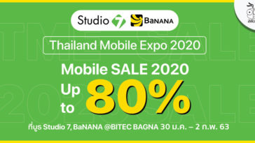 Studio 7 Banana Tme2020 Bitec Bangna 30jan 2feb20