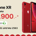 Studio 7 Iphone Xr 31jan20