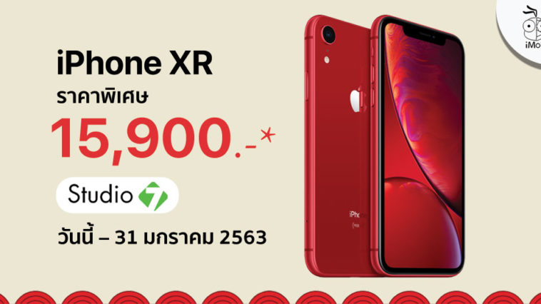 Studio 7 Iphone Xr 31jan20