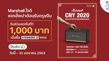 Studio 7 Promotion Marshall Chinese New Year 31jan20