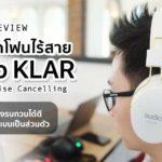 Sudio Klar Wireless Headphone Review Cover