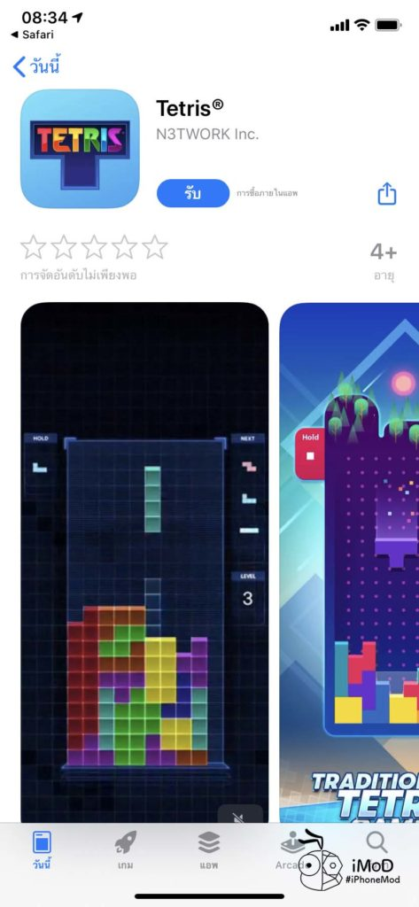 Tetris Release New Game Develope By N3twork 3