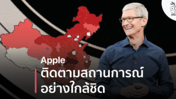 Tim Cook Corona Virus Apple Employeein China