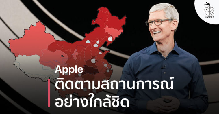 Tim Cook Corona Virus Apple Employeein China