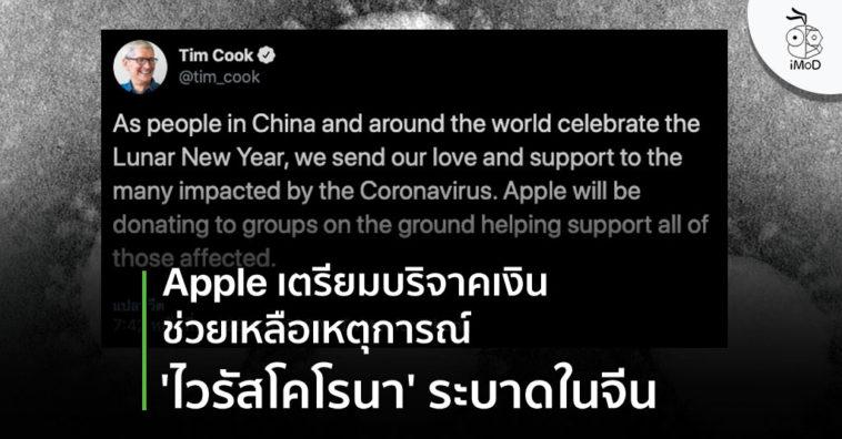 Tim Cook Said Apple To Donate To Corona Virus Relief Efforts