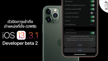 Toggle Location Privacy Uwb Address At Ios 13 3 1 Beta 2