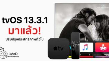 Tvos 13 3 1 Released