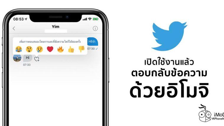 Twitter Released Tapback Emoji Message