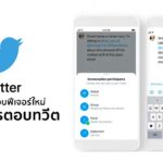Twitter Testing New Feature Reply Tweet Setting