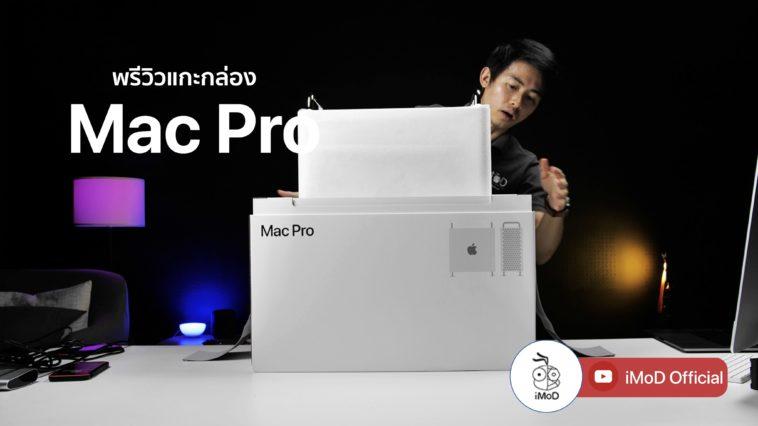 Unbox Mac Pro 2019