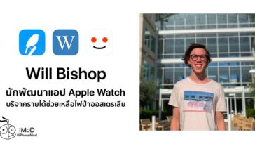 Will Bishop Indie Apple Watch App Developer Donate Australian Bushfires