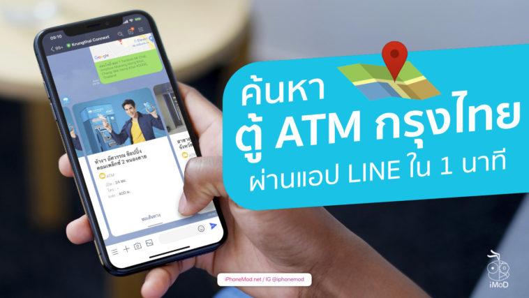 ค้นหา ตู้กรุงไทยผ่าน Line Cover