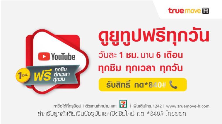 ดู Youtube ฟรีวันละ 1 ชั่วโมง