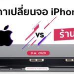 ราคาซ่อมจอ Apple Feature Image