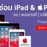 ราคาซ่อม Ipad Feb 2020 Cover