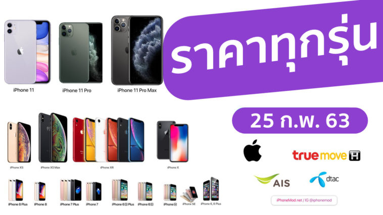 อัปเดตราคา Iphone ทุกรุ่น 25 กพ 2563