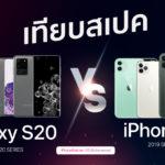 เทียบสเปค Iphone 11 Vs Galaxy S20