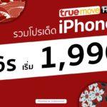 โปร Iphone True กพ 63 Final