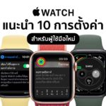 10 Settings Suggest For New Apple Watch