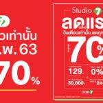 29feb Oneday Special Upto 70 Studio 7 Promotion