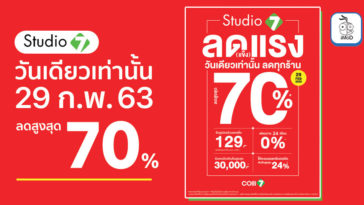 29feb Oneday Special Upto 70 Studio 7 Promotion