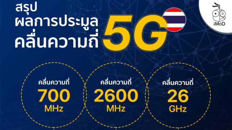 5g Auction Thailand Final Cover