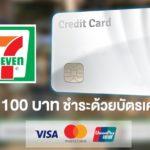 7 Eleven Credit Card 100 Thb