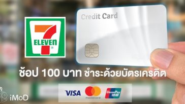 7 Eleven Credit Card 100 Thb