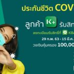 K Bank Covid 19 Cover