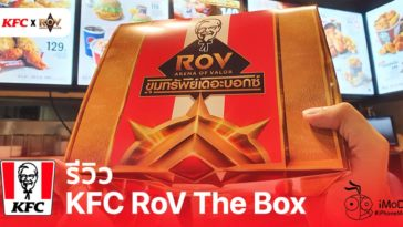 Kfc Rov The Box Cover