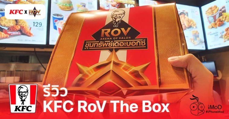 Kfc Rov The Box Cover