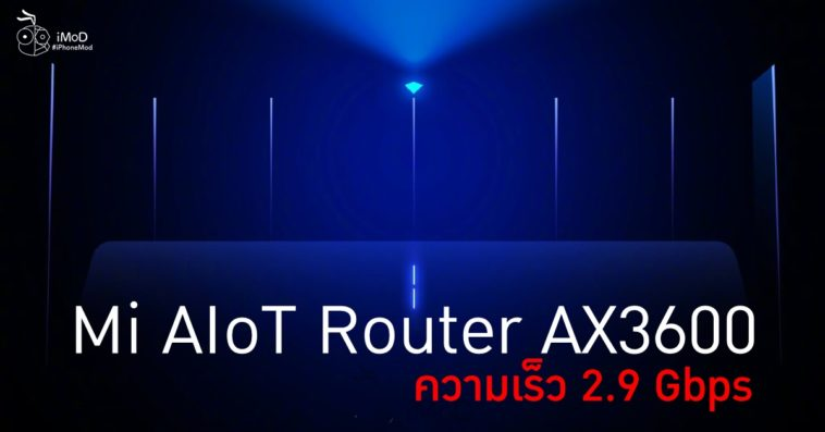 Mi Aiot Router Ax3600 Cover