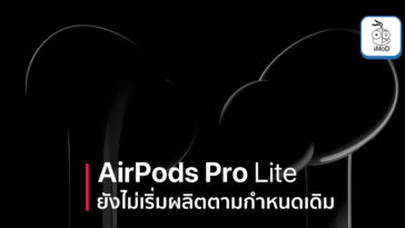 Airpods Pro Lite Not Kick Production Q2 2020 Report