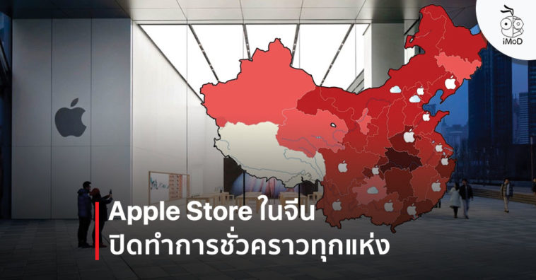 All Apple Store China Two Addtional Close Temporarily